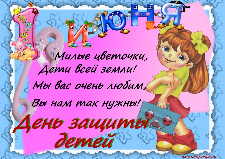День рождения лагеря поздравления