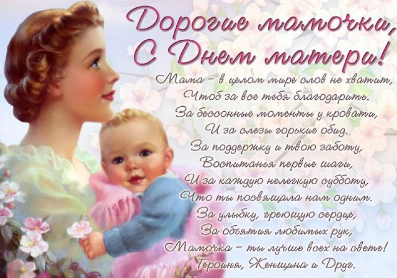 Поздравления ко дню матери всем мамам в прозе