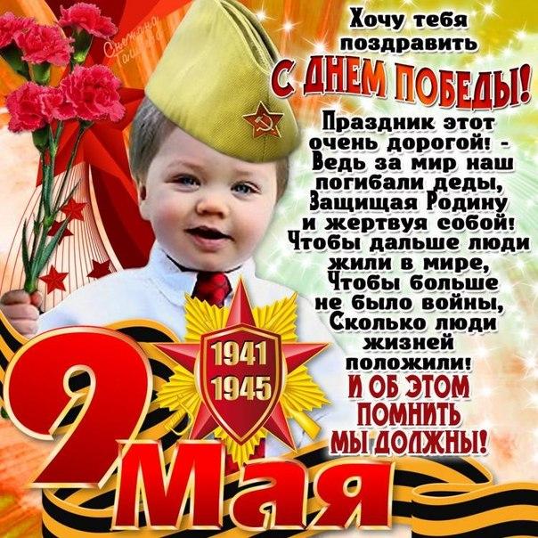 С 9 мая поздравление в картинках